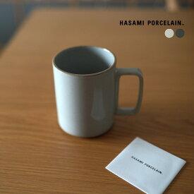 ハサミポーセリン マグカップ HASAMI PORCELAIN 波佐見焼き コーヒーカップ 450ml 2021秋冬 日本製 陶器 無地 西海陶器 ブルー グレー ブラック HPM021 HPB021 0723