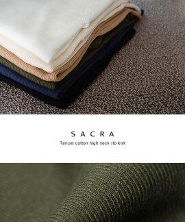 SACRAサクラテンセルコットンハイネックリブニット・sf539011(全6色)【クーポン対象外】