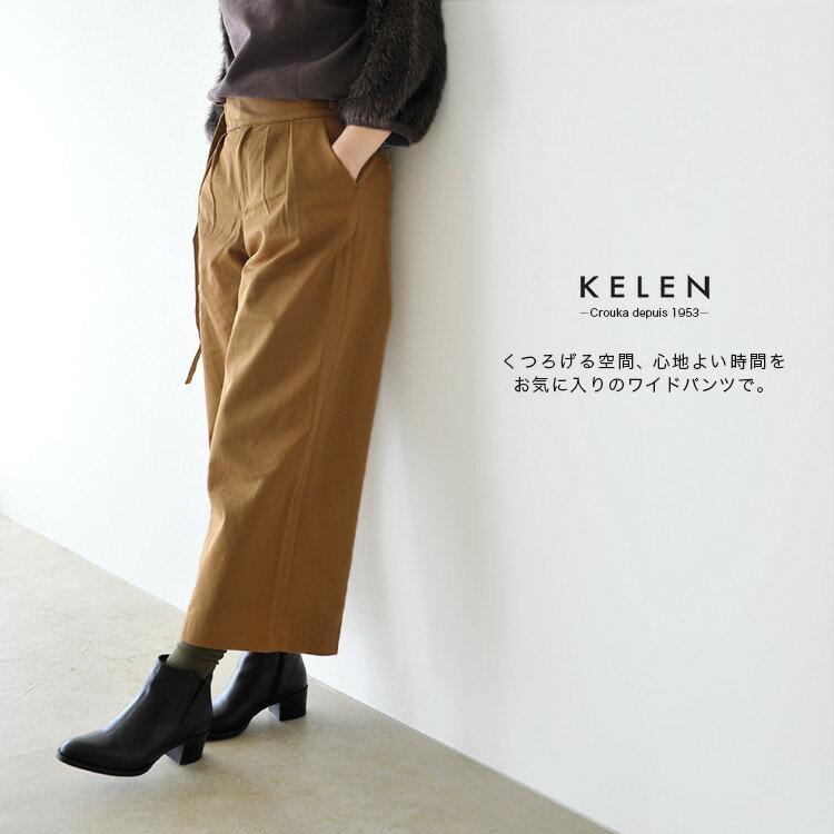 """【ポイント最大35倍】2017秋冬新作 kelen ケレン Wide Belt Trousers """"Celio"""" ワイド ベルト トラウザーズ パンツ ・LKL17FPT3 【送料無料】 #1023"""