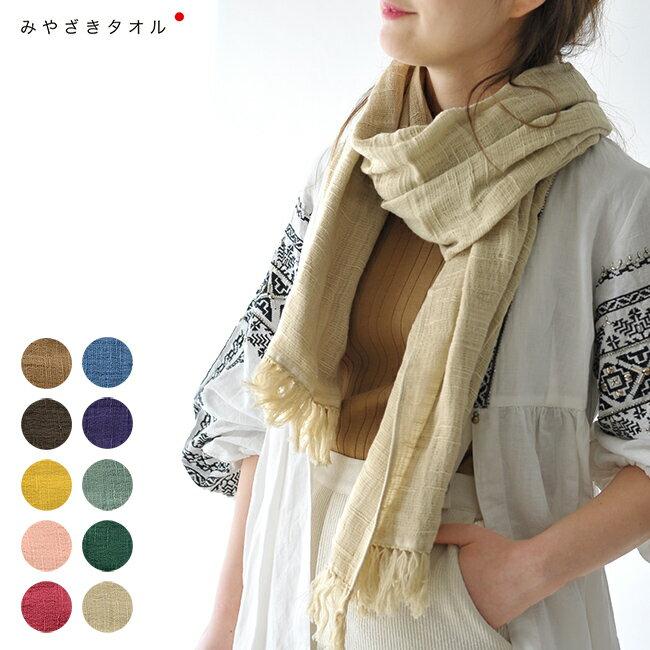 みやざきタオル Imabari shawl 170 いまばり オーガニックコットン ショール 大判マフラー #0820