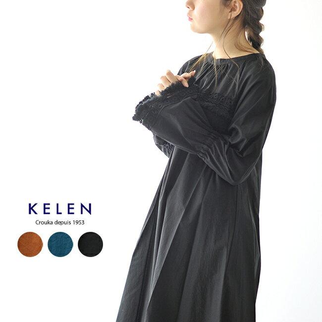 【SALE!30%OFF】kelen ケレン Loana フリンジレース マキシ丈 ワンピース ・LKL18HOP4 #0314【セール】【返品交換不可】【SALE】