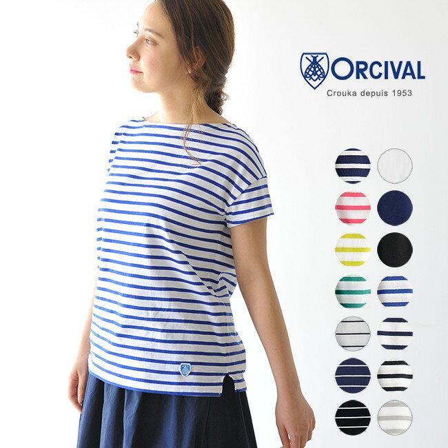 2018春夏新作 ORCIVAL オーシバル/オーチバル SOLID&REGULAR STRIPE 無地 ボーダー 半袖Tシャツ カットソー・rc-6829 #0326