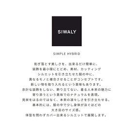 シワリー/SIWALYストライプキルトショールカラーロングガウンレディース2019秋冬アウター519306【送料無料】