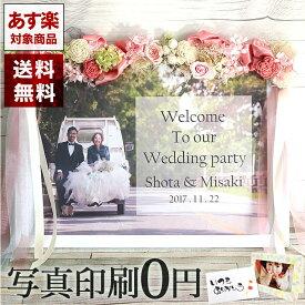 A3写真印刷無料!送料無料!名前と日付の文字印刷無料!ウエルカムボード フォトフレーム 結婚祝い 結婚式 レストラン カフェ エステ等の受付 フロント パーティ イベント 誕生日会 プレゼントに