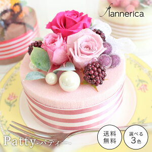 母の日 ギフト 2021 フラワーケーキ プリザーブドフラワー 花 プレゼント ケーキ フラワーケーキ 誕生日 結婚祝い パーティ 誕生日会 箱入り 女性 女友達 両親 妻 彼女 新築祝い 古希 米寿 サ