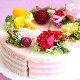 遅れてゴメンね 敬老の日 プリザーブドフラワー 花 ケーキ フラワーケーキ 誕生日 結婚祝い パーティ 誕生日会 箱入り 飾り 女性 女友達 両親 妻 新築祝い 古希 米寿 祖母 祖父 おじいちゃん おばあちゃん おうち時間 ブリザード