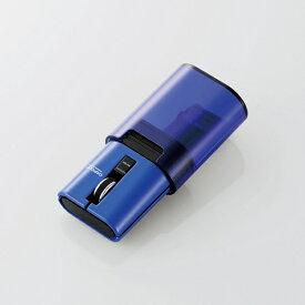 エレコム IRマウス/キャップクリップ/静音ボタン/リチウムイオン電池/Bluetooth/3ボタン/ブルー [M-CC2BRSBU]【送料無料※沖縄・離島除く】静か 静音 Sサイズ 小型 ミニ ワイヤレス 省電力