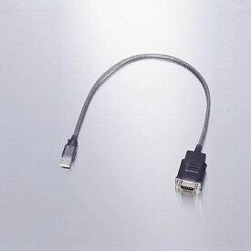 エレコム USBtoシリアルケーブル/USBオス RS-232C用/グラファイト [UC-SGT1]【送料無料※沖縄・離島除く】USBパラレル変換 USBシリアル変換 RS-232C PDA モデム TA ターミナル