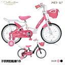 マイパラス 自転車 子供 16インチ 【90%完成車】【本州のみ送料無料※】女の子(ピンク/ブラック)キッズバイク 子供用…