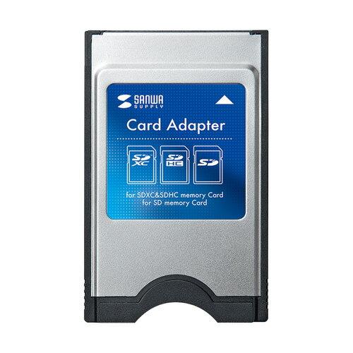 サンワサプライ SDカードアダプタ [ADR-SD5]【送料別】SDメモリーカード 変換アダプタ SDスロット SDHCスロット 外付けメモリ 読み取り