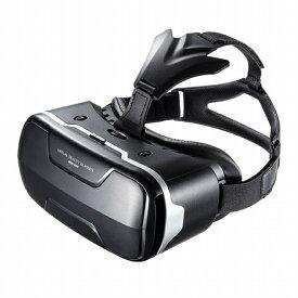 【メーカー直送】サンワサプライ 3D VRゴーグル [MED-VRG2]【送料別】【沖縄・離島は配送不可】3Dゴーグル ヘッドバンド付 VRメガネ 3Dメガネ VRゲーム VRヘッドセット
