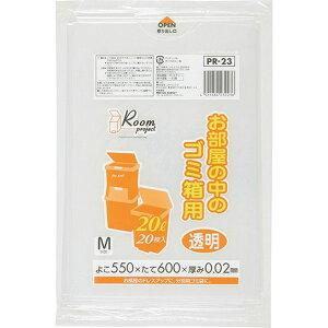 ゴミ袋 20L 透明 60枚(20枚×3) 【メール便・送料無料】ジャパックス ルームプロジェクトPR-23