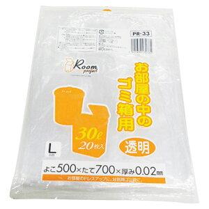 ゴミ袋 30L 透明 40枚(20枚入×2)【メール便・送料無料】ジャパックス ルームプロジェクト PR-33