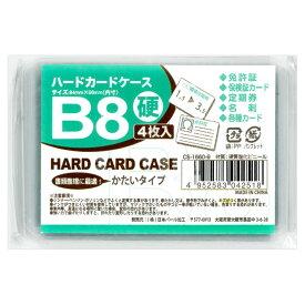 カードケース ハードタイプ B8 8枚(4枚入×2)【メール便・送料無料】日本パール