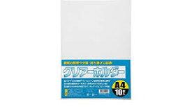 クリアファイル A4サイズ用 40枚入(10枚×4)【メール便・送料無料】サンノート
