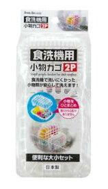 食洗機用小物カゴ 大・小各1個入【送料無料】サナダ精工