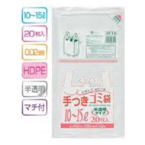 手つきゴミ袋 10-15L 半透明 80枚(20枚入×4)【メール便・送料無料】 HI-14 ジャパックス