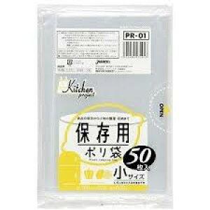 保存用ポリ袋 小サイズ 透明 500枚入(50枚×10) ジャパックス PR-01【メール便・送料無料】