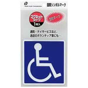 国際シンボルマーク(反射/マグネット)2枚セット ポケット【メール便送料無料】