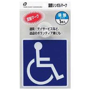 国際シンボルマーク(反射/吸盤)2枚セット ポケット【メール便・送料無料】