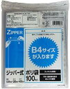 ジッパー式ポリ袋 透明 100枚入 B4サイズ システムポリマー【メール便・送料無料】