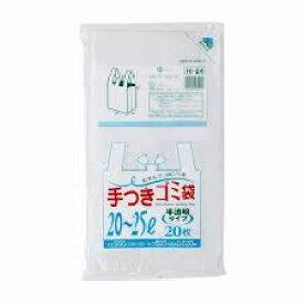手つきゴミ袋 20〜25L 半透明 80枚(20枚入×4) 【メール便・送料無料】HI-24 ジャパックス