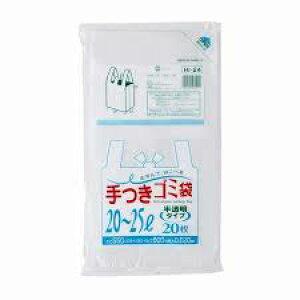 手つきゴミ袋 20〜25L 半透明 40枚(20枚入×2) 【メール便・送料無料】HI-24 ジャパックス