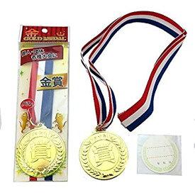 金メダル 12個セット【送料無料】