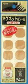 マグネット用シール Lサイズ 24枚入×5個(120枚)【メール便送料無料】