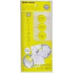 レシートホルダー5ポケット 2冊入×5個(10冊)【メール便送料無料】