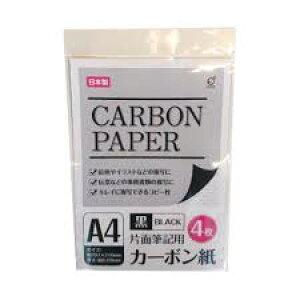 カーボン紙 A4サイズ 片面筆記用 8枚(4枚×2) 黒 オカザキ【メール便・送料無料】