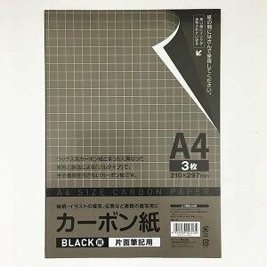 カーボン紙片面筆記用 3枚×2個(6枚) 黒 ゾルタイプ 【メール便・送料無料】サンノート