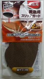 靴底用スリップガード 女性用 4枚入(2枚×2)【メール便送料無料】ホーオン