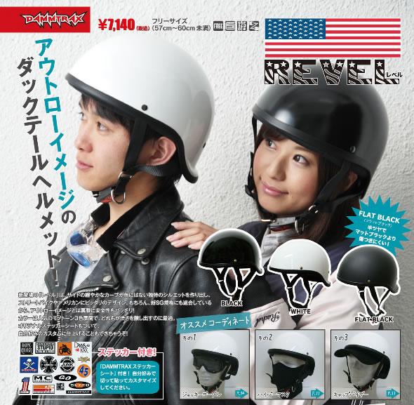 ステッカーシート付 SG規格適合 DAMMTRAX REVEL ダムトラックス レベル ダックテールハーフヘルメット / バイク用 ヘルメット ストリート アメリカン