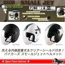 クリアシールド標準装備! TNK工業 SPEEDPIT JL-65SR バイカーズ SR スモールジェットヘルメット デザインカラー /スピードピット/バイ…