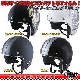 ビッグサイズなのにコンパクトなフォルム! TNK工業 SPEED PIT JS-65GXα GIGAX ALPHA ジェットヘルメット ビッグサイズ /バイク/オートバイ/スクーター/BIG/ビッグサイズ/大きめ/ブラック/マッドブラック/ドラゴン/メッキモール/メンズ