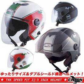ダブルシールド構造 ZJ-3 ZACK ディープサイズ デザインカラー TNK SPEEDPIT スピードピット バイク用 オートバイ ヘルメット 洗える内装 DEEPサイズ