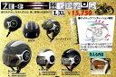 通気性が良く、内装も洗えるから快適! TNK SPEEDPIT ZACK ZQ-8 ジェットヘルメット /ティーエヌケー/スピードピット/ザック/バイク用/…