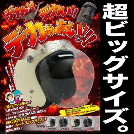 BIGBOY MAX ビッグボーイマックス ジェットヘルメット DAMMTRAX ダムトラックス バイク