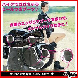 DAMMFLAPPER ダムフラッパー CINDYBOOTS シンディブーツ ライディングブーツ DAMMTRAX ダムトラックス バイク ブーツ レディース 女性用