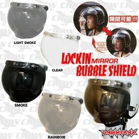 ダムトラックス ロッキン アップダウン デ ミラー バブルシールド DAMMTRAX バイク ヘルメット用 シールド UVカット