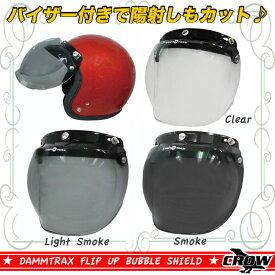 ダムトラックス フリップアップバブルシールド DAMMTRAX FLIP UP BUBBLE SHIELD バイク ヘルメット用 シールド