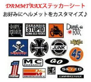 ヘルメットをお好みにカスタムしちゃおう♪ DAMMTRAX ダムトラックス ステッカーシート / ステッカー デカール シール ヘルメット バイク 車 携帯電話 スーツケース 通販 キャラクター ロゴ 文