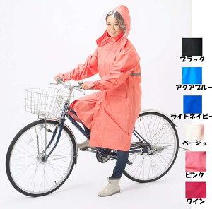 サイクルレインコートフリーサイズカラーいろいろ軽量防水サイクルコート#1494バイク自転車レインウェアポンチョカッパ雨具