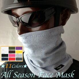 夏でも快適 洗える 布製 オールシーズン フェイスマスク マスク ネックウォーマー バイク 自転車 日本製 快適 CROW クロウ【メール便OK】