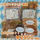 【肉の日!】 肉の日限定セット!