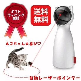 【1000円OFFクーポン付き・全国どこでも送料無料】自動猫じゃらし 猫のおもちゃ 猫 おもちゃ 猫用品 ペット玩具 自動レーザーポインター LED USB充電 自動タイマー 電池付き コンパクトサイズ