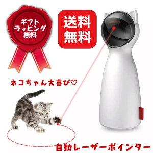 【期間限定1000円OFFクーポン・予約販売中6/21発送予定】『大好評の最新おもちゃ』自動猫じゃらし 猫のおもちゃ 猫 おもちゃ 猫用品 ペット玩具 自動レーザーおもちゃ LED USB給電 自動タイマ