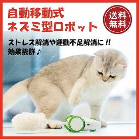 【4月限定1000円OFFクーポン付き・楽天スーパーP10倍】便利で簡単!!○○全国どこでも送料無料○○自動猫じゃらし ネズミロボット 猫 おもちゃ 猫のおもちゃ 猫用品 ペット玩具 USB充電 自動タイマー コンパクトサイズ