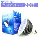 【クリスタルエリート20】アクアブルー 水槽用照明・LEDライト 消費電力20W 明るいブルー 海水水槽向け マルチス…